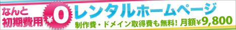 格安9800円!ホームページの制作はMKHP!
